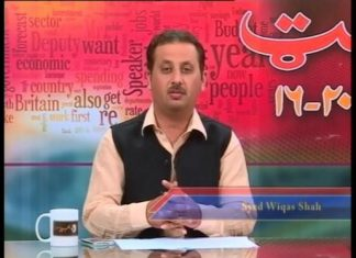 Budjet Special Program With Syed Wiqas Shah | 5 June