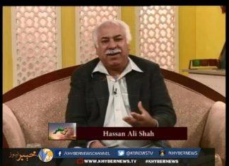 NAWAY SAHAR ( EP # 234 - 11-11-2015 )