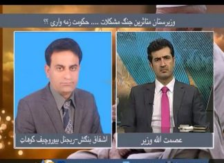 FATA ISSUES ( Ep # 17 - 01-12-2015 )