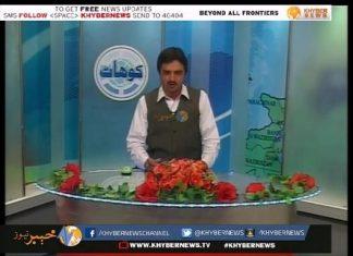 DISTRICT NEWS KOHAT ( Ep # 01 - 05-01-16 )
