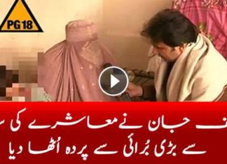 Khyber Watch | Yousaf Jan Exposed Reality Behind prostitution in KPK