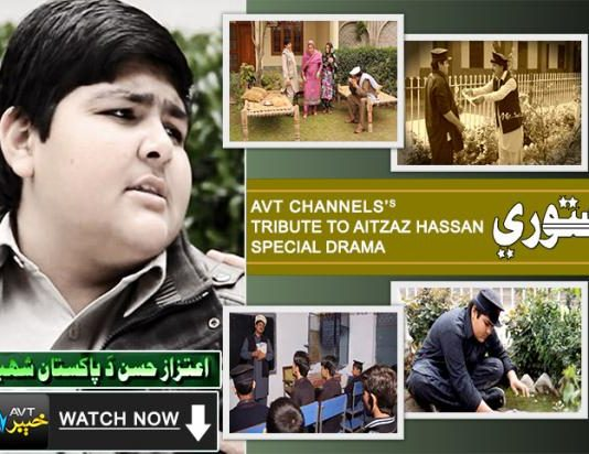 AVT Khyber | Special Drama on Aitzaz Hassan | Shaheed e Pakistan Aizaz Hassan Documentary Drama