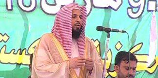 Imam-e-Kaaba Dr Saleh bin Muhammad Al-Talib
