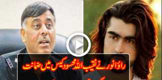 Rao Anwar seeks bail in Naqeebullah Mehsood murder case