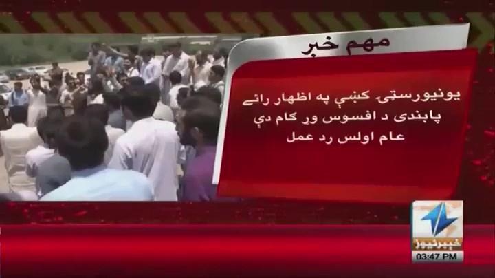 KhyberNews ,PashtoNews
