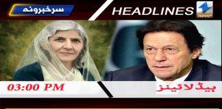 PashtoNews Headlines 3PM 9thJuly
