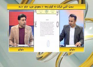 Khyber Online   21th December 2019   Khyber News