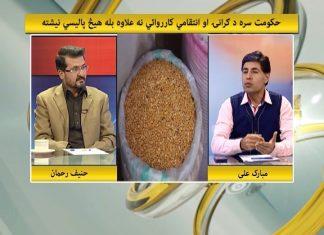 Khyber Online   11th January 2020   Khyber News