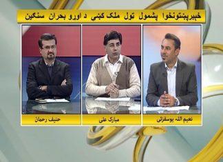Khyber Online   18th January 2020   Khyber News