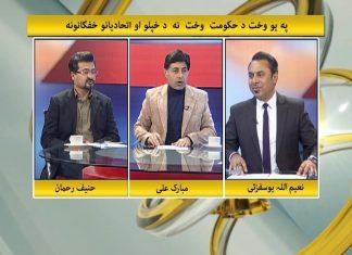 Khyber Online   25th January 2020   Khyber News