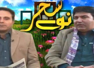 NAWAY SAHAR with Wajid Hoti | 10th January 2020 | Khyber News