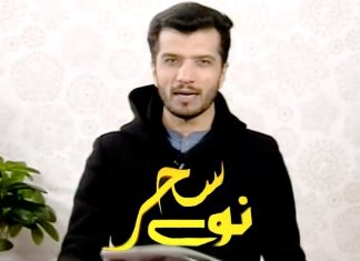 Naway Sahar with Amin Mashal | 16th January 2020 | Khyber News