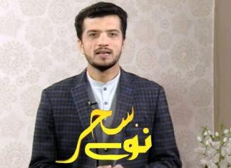 Naway Sahar with Amin Mashal | 22nd January 2020 | Khyber News