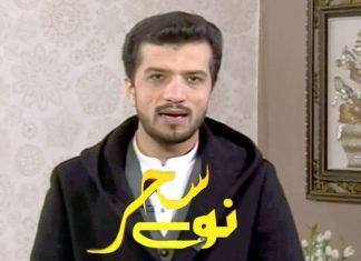 Naway Sahar with Amin Mashal | 23rd January 2020 | Khyber News