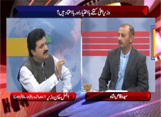 Cross Talk with Syed Wiqas Shah   26th February 2020   Khyber News