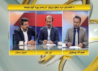 Khyber Online with NaeemUllah Yousafzai, Ayaz Khan & Hanif Rehman   1st February 2020   Khyber News