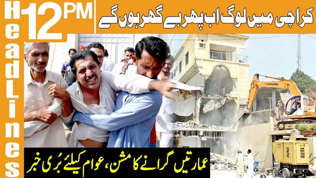 Government to demolish Buildings in Karachi   Headlines 12PM   6th February 2020   Khyber News