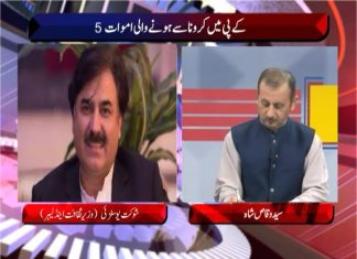 Cross Talk with Syed Wiqas Shah   30th March 2020   Khyber News