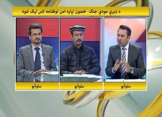 Khyber Online with NaeemUllah Yousafzai, Ayaz Khan & Hanif Rehman   29th February 2020