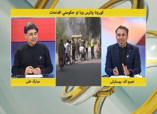 Khyber Online with NaeemUllah Yousafzai & Mubarak Ali   23rd March 2020   Khyber News