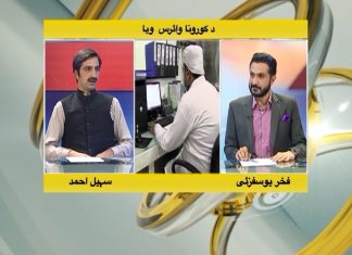Khyber Online with Sohail Ahmed & Fakhar Yousafzai   29th March 2020   Khyber News