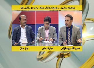 Khyber Online with NaeemUllah Yousafzai, Ayaz Khan & Mubarak Ali   30th March 2020   Khyber News