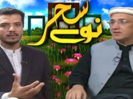NAWAY SAHAR with Amin Mashal & Mukhtar Ahmad | 12th March 2020 | Khyber News