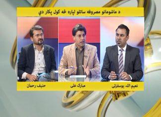 Khyber Online with NaeemUllah Yousafzai, Mubarak Ali & Hanif Ur Rehman   9th April 2020
