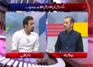 Cross Talk with Syed Wiqas Shah   13th April 2020   Khyber News