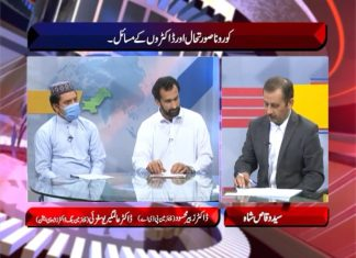 Cross Talk with Syed Wiqas Shah   27th April 2020   Khyber News