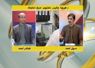 Khyber Online with Sohail Ahmed & Fayaz Ahmed   5th April 2020   Khyber News