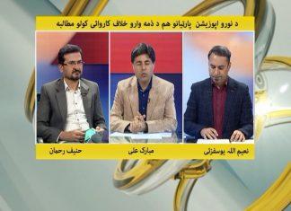 Khyber Online with NaeemUllah Yousafzai, Mubarak Ali & Hanif Ur Rehman   6th April 2020