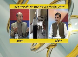 Khyber Online with Sohail Ahmed & Fayaz Ahmed | 19th April 2020 | Khyber News