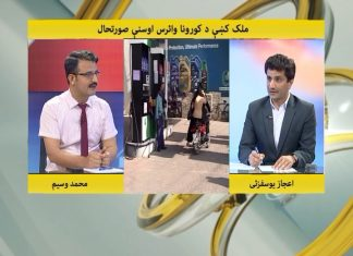 Khyber Online with Ejaz Yousafzai, Muhammad Waseem | 29th April 2020 | Khyber News