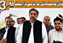 SHC grants interim bail to Shahid Khaqan Abbasi | Headlines 3 PM | 19 May 2020 | Khyber News