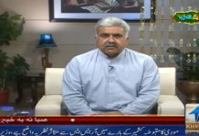 Qalamkaar with Dr Abaseen Yousafzai & Afsar Afghan | 17th May 2020 | Khyber News