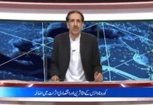 DATE LINE with Aqeel Yousafzai | 2nd May 2020 | Khyber News