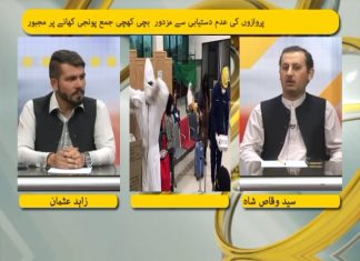 Khyber Online with Zahid Usman & Syed Wiqas Shah | 12th May 2020 | Khyber News