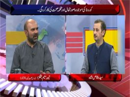 Cross Talk with Syed Wiqas Shah   8th June 2020   Khyber News   KN1