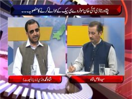 Cross Talk with Syed Wiqas Shah   9th June 2020   Khyber News