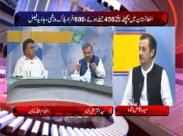 Cross Talk with Syed Wiqas Shah   29th June 2020   Khyber News