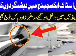 Karachi-Pakistan-Stock-Exchange-Attack-Video-Khyber-News