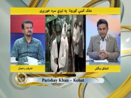 Khyber Online with Fakhar Yousafzai & NaeemUllah Yousafzai | 7th June 2020 | Khyber News