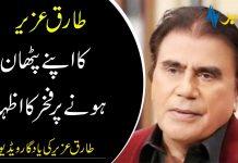 Tariq Aziz Proud To Be A Pathan Memorable Video AVT Khyber