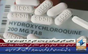 عالمی ادارہ صحت نے ہائیڈروآکسی کلوروکوئن کا استعمال روک دیا۔۔۔ وجوہات کیا ہے جانیے اس ویڈیو میں