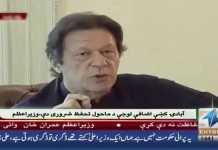 وزیراعظم عمران خان کا 15 نیشنل پارکس بنانے کا اعلان