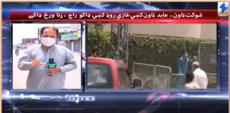 Capital Report Lahore With Zymal Khan
