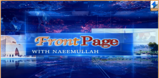 Front page With Naeemullah Yousafzai | Khyber News