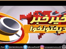 Khair Khabar Da Khyber Pakhtunkhwa