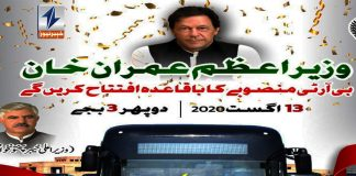 Imran Khan to inaugurate BRT Peshawar project today